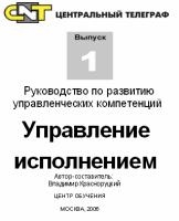 В. Красноруцкий - Руководство по развитию управленческихх компетенций