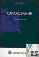 Абрамов В.Ю. - Страхование