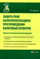 Борисов А.Н. - Защита прав налогоплательщика при проведении налоговых проверок Практические рекомендации