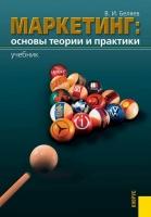 Беляев В.И. - Маркетинг основы теории и практики.