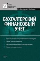 Бычкова С.М., Бадмаева Д.Г. - Бухгалтерский финансовый учет