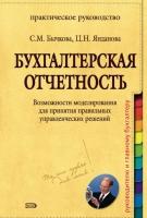 Янданова Ц.Н., Бычкова С.М. - Бухгалтерская отчетность