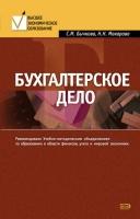 Бычкова С. М., Макарова Н. Н. - Бухгалтерское дело