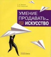 C. Б. Земсков, М. Снежинская - Умение продавать – это тоже искусство