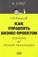 Сергей Потапов - Как управлять персоналом