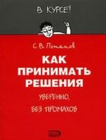 С. В. Потапов - Как принимать решения