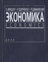 С. Фишер, Р. Дорнбуш, Р. Шмалензи - Экономика (Economics)