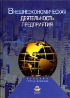 И.В. Багрова, Н.И. Редина, В.Е. Власюк, О.А. Гетьман - Внешнеэкономическая деятельность предприятия