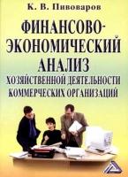 Пивоваров К.В. - Финансово-экономический анализ хозяйственной деятельности коммерческих организаций