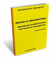 Бальжинов А.В., Михеева Е.В. - Анализ и диагностика финансово-хозяйственной деятельности предприятия