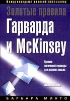 Минто Б. - Золотые правила Гарварда и McKinsey. Правила магической пирамиды для делового письма
