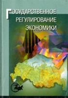 Морозова Т.Г. - Государственное регулирование экономики
