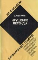 Хилтухин Энгельс Иванович - Крушение легенды. Критика апологии вестернизации