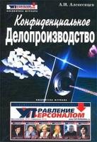 Алексенцев А.И. - Конфиденциальное делопроизводство