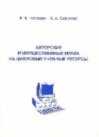 А. А. Савинова, В. В. Насонкин - АВТОРСКИЕ И ИМУЩЕСТВЕННЫЕ ПРАВА НА ЦИФРОВЫЕ УЧЕБНЫЕ РЕСУРСЫ!!!