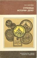 Ю. П. Воронов - Страницы истории денег