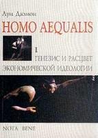 Дюмон Л. - Homo aequalis, I. Генезис и расцвет экономической идеологии
