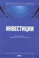 Подшиваленко Г. П., Лахметкина Н.И., Макарова М.В. и др. - Инвестиции