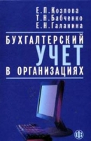 Е.П. Козлова, Т.Н. Бабченко, Е.Н. Галанина - Бухгалтерский учет в организациях