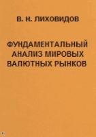 В.Н. Лиховидов - Фундаментальный анализ мировых валютных рынков
