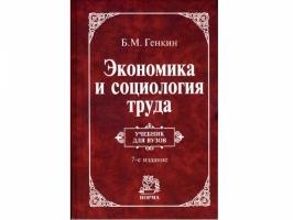 Б.М. Генкин - Экономика и социология труда