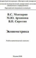 В.С. Мхитарян,М.Ю. Архипова,В.П. Сиротин - Эконометрика