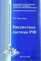Николаева Т. П. - Бюджетная система РФ