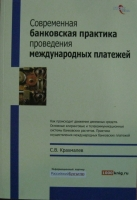 Крахмалев С.В. - Современная банковская практика проведения международных платежей