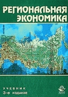 Морозова Т.Г., Победина М.П., Поляк Г.Б - Региональная экономика