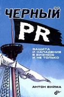 Антон Вуйма - Черный PR. Защита и нападение в бизнесе и не только