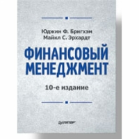 Юджин Ф. Бригхэм, Майкл С. Эрхардт - Финансовый менеджмент. 10-е издание.
