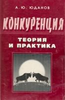 А. Ю. Юданов - Конкуренция теория и практика