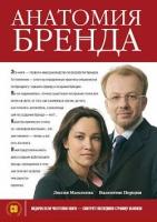 Валентин Перция, Лилия Мамлеева - Анатомия бренда