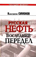 Константин Симонов - Русская нефть. Последний передел