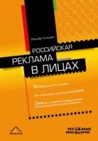 Гольман И.А. - Российская реклама в лицах