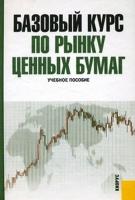 Ломтатидзе О.В., Львова М.И. - Базовый курс по рынку ценных бумаг