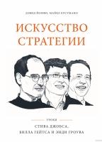 Дэвид Йоффи, Майкл Кусумано - Искусство стратегии. Уроки Стива Джобса, Билла Гейтса и Энди Гроува