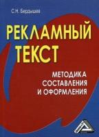 С. Н. Бердышев - Рекламный текст. Методика составления и оформления