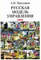 Прохоров А.П. - Русская модель управления.