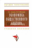 Ахинов Г.А., Жильцов Е.Н. - Экономика общественного сектора