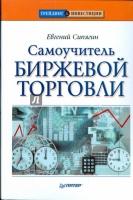 Сипягин Е. - Самоучитель биржевой торговли