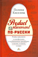 Киселева П. А. - Product placement по-русски