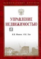 Иванов В.В., Хан О.К. - Управление недвижимостью