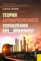 С. Е. Кован, Л. П. Мокрова, А. Н. Ряховская - Теория антикризисного управления предприятием