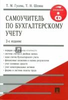 Гусева Т.М., Шеина Т.М. - Самоучитель по бухгалтерскому учету