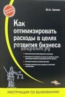 Ю. А. Лукаш - Как оптимизировать расходы в целях развития бизнеса