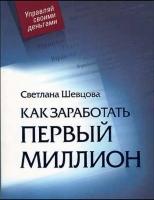 Светлана Шевцова - Как заработать первый миллион