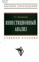 Колмыкова Т.С. - Инвестиционный анализ