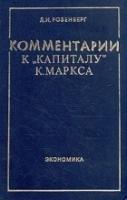 Розенберг Д.И. - Комментарии к Капиталу К. Маркса