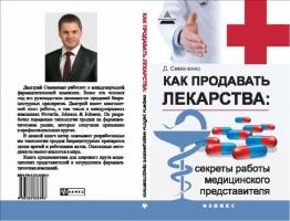 Семененко Дмитрий - Как продавать лекарства. Секреты работы медицинского представителя